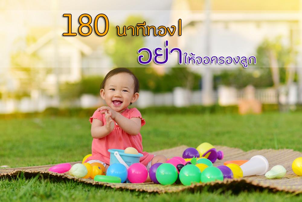 180 นาทีทอง อย่าให้จอครองลูก thaihealth