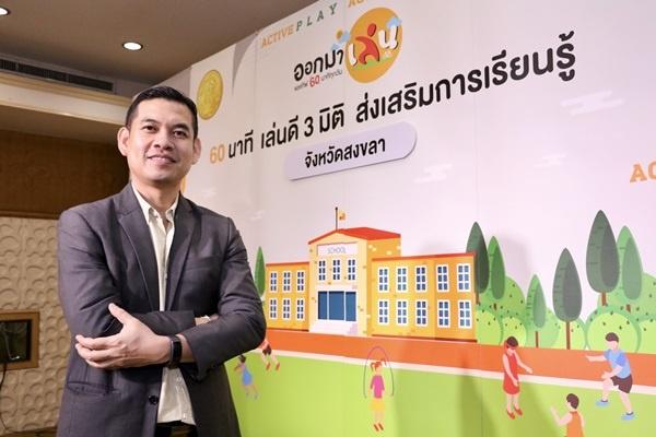 รณรงค์เด็กไทยออกมาเล่น 60 นาทีแอคทีฟทุกวัน  thaihealth