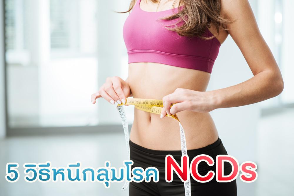 5 วิธี หนีกลุ่มโรค NCDs thaihealth