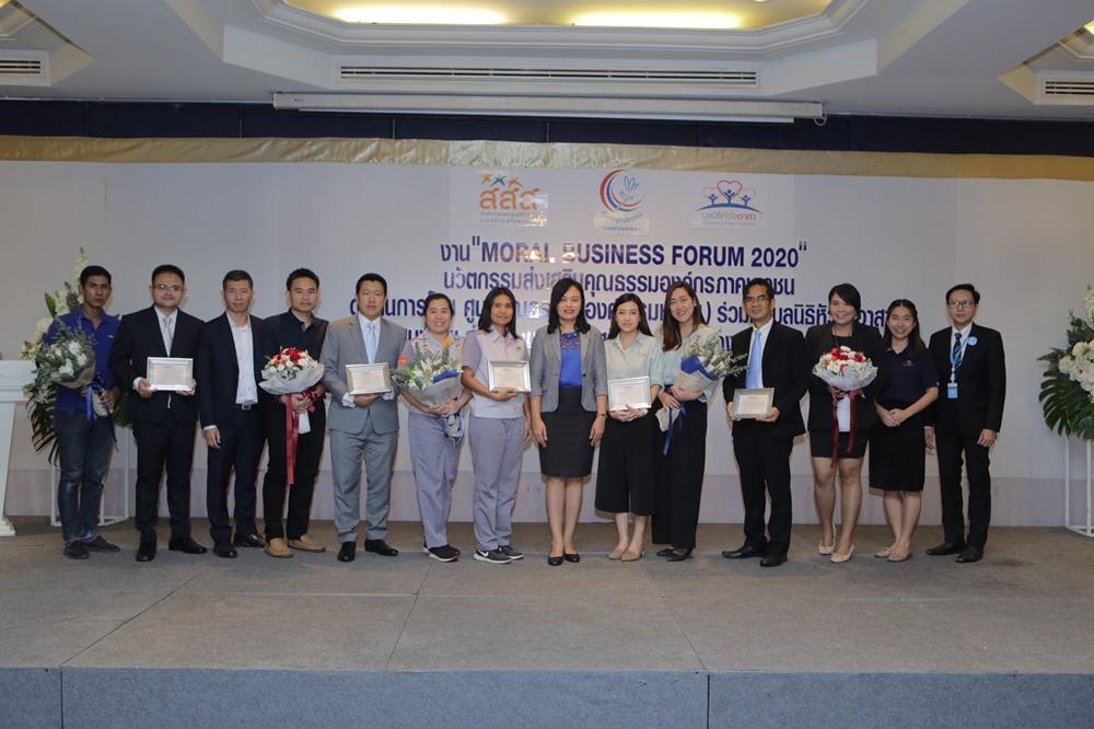 งานประชุมเชิงปฏิบัติการด้านนวัตกรรมส่งเสริมคุณธรรมองค์กรภาคเอกชน  thaihealth