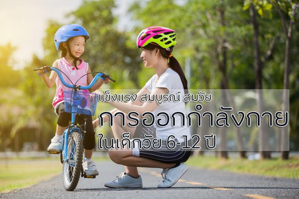 การออกกำลังกายในเด็กวัย 6-12 ปี thaihealth