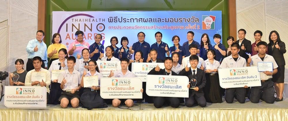 พิธีประกาศผลรางวัลโครงการประกวดนวัตกรรมสร้างเสริมสุขภาพ : THAIHEALTH INNO AWARDS ครั้งที่ 2 thaihealth