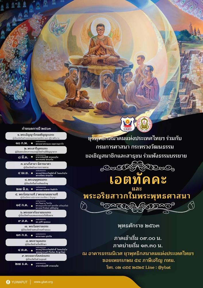 เอตทัคคะ ธรรมะสร้างสุข thaihealth