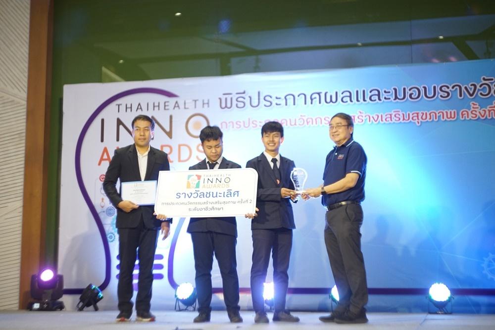THAIHEALTH INNO AWARDS ครั้งที่ 2   thaihealth