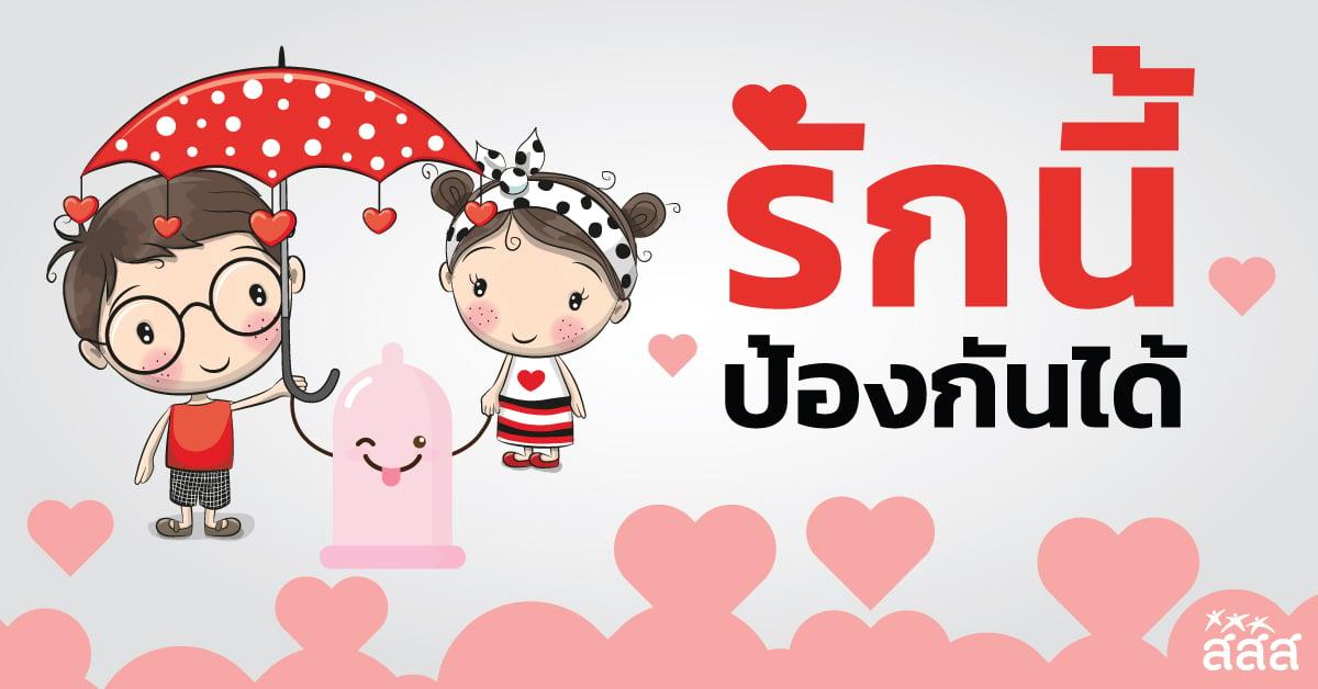 รักนี้ป้องกันได้ thaihealth