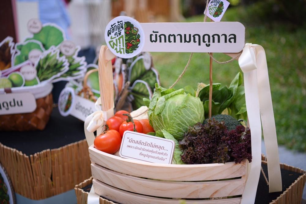 """สสส. ปลุกเทรนสุขภาพ """"เพราะรักจึงผักนำ"""" thaihealth"""