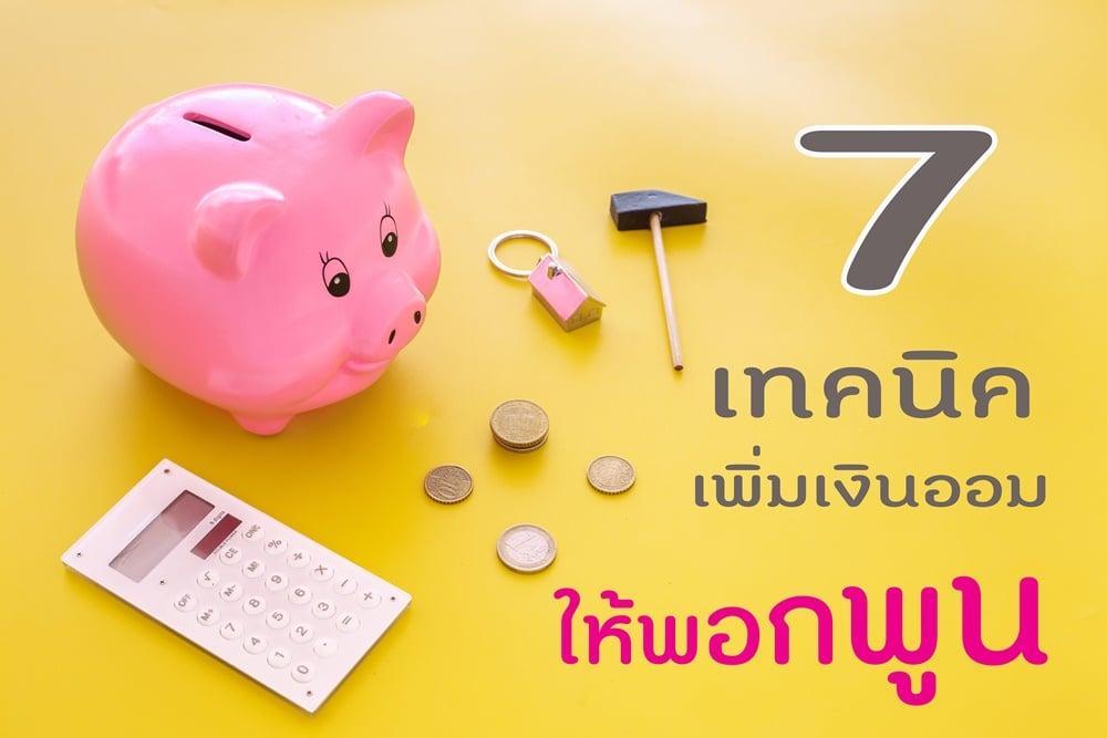 7 เทคนิค เพิ่มเงินออมให้พอกพูน thaihealth