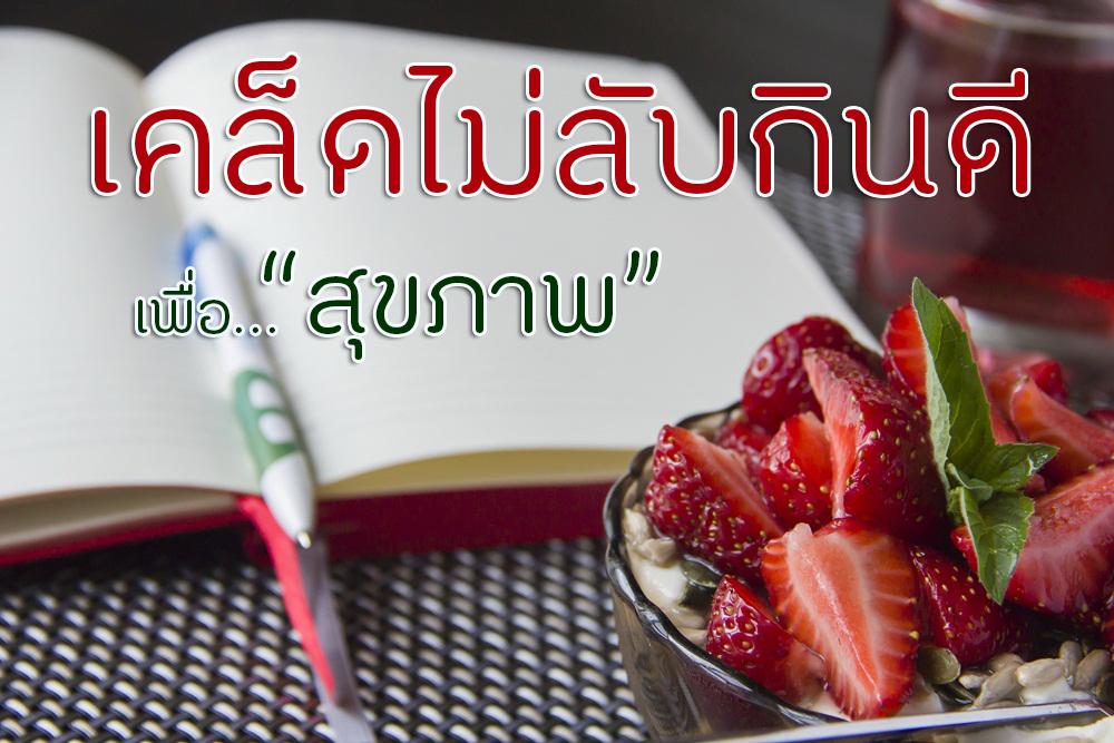 เคล็ดไม่ลับกินดี เพื่อสุขภาพ thaihealth