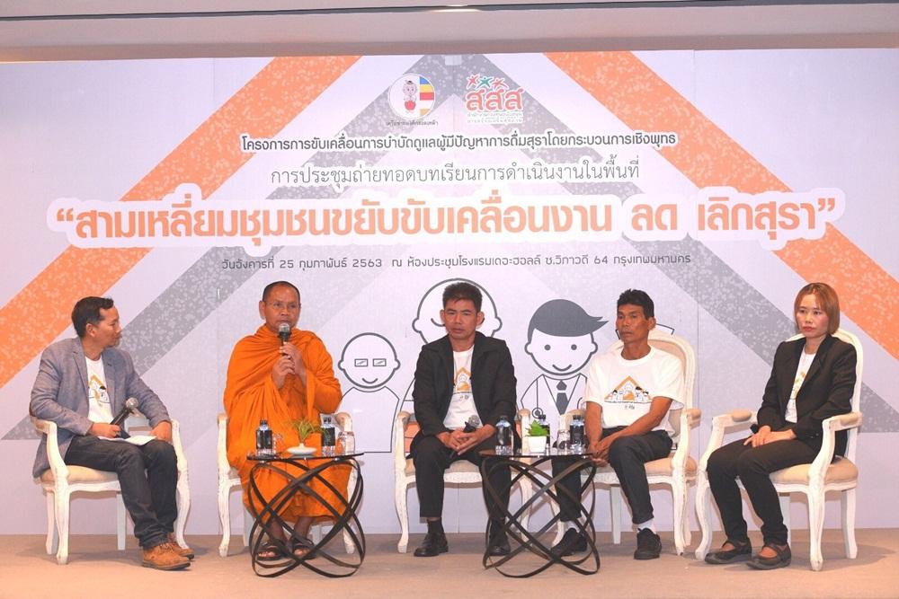 กระบวนการเชิงพุทธ แก้ปัญหาผู้ติดสุรา thaihealth