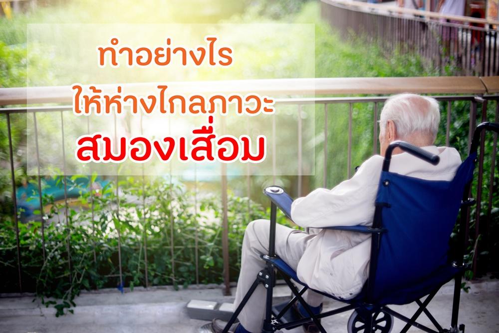 ทำอย่างไรให้ห่างไกลภาวะสมองเสื่อม thaihealth