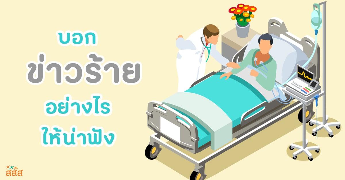 บอกข่าวร้ายอย่างไรให้น่าฟัง thaihealth