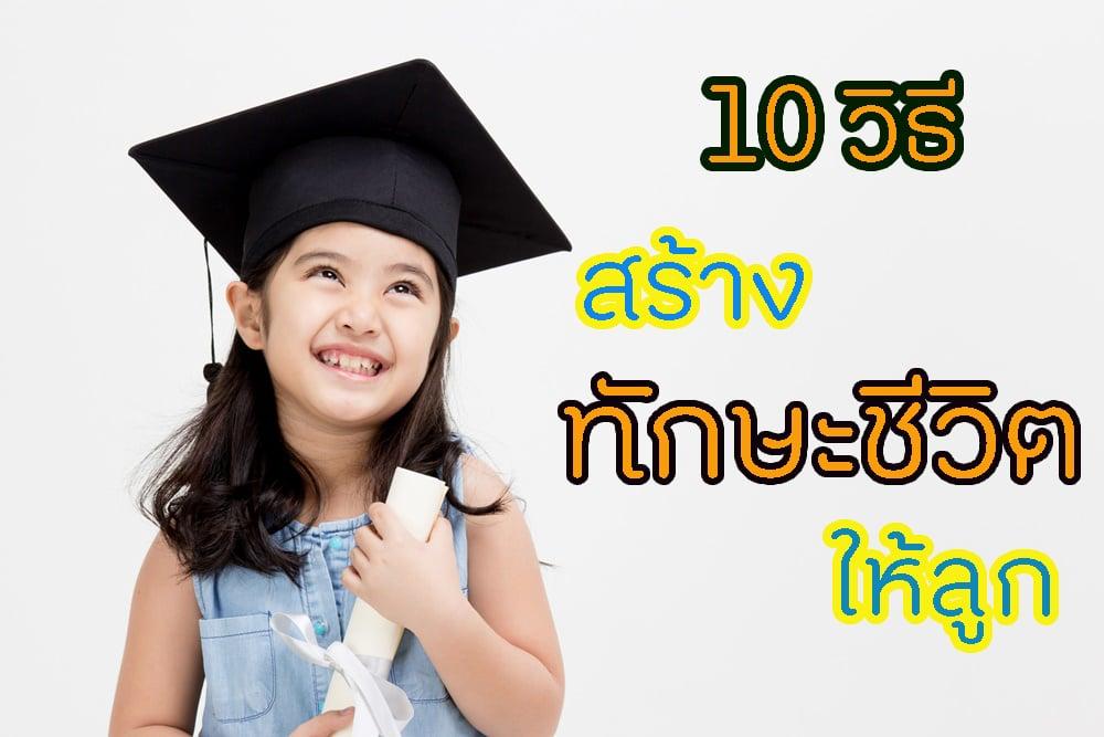 10 วิธีสร้างทักษะชีวิตให้ลูก thaihealth