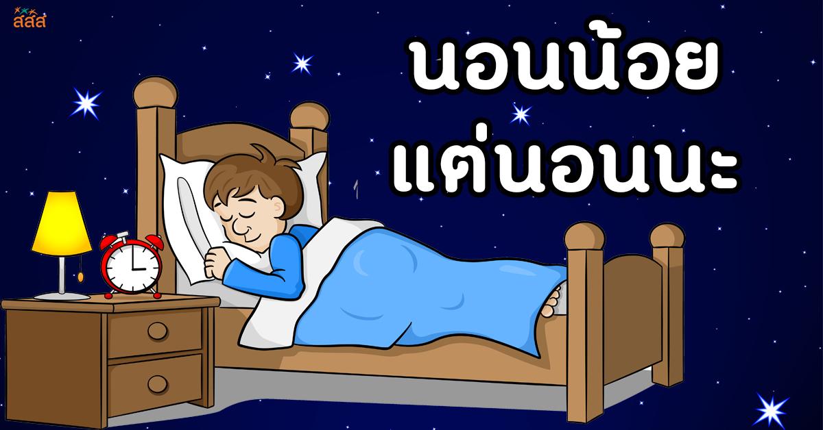 นอนน้อย แต่นอนนะ thaihealth