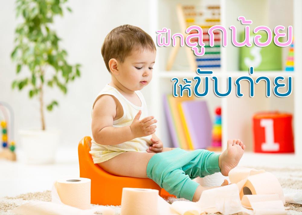 ฝึกลูกน้อยให้ขับถ่าย thaihealth