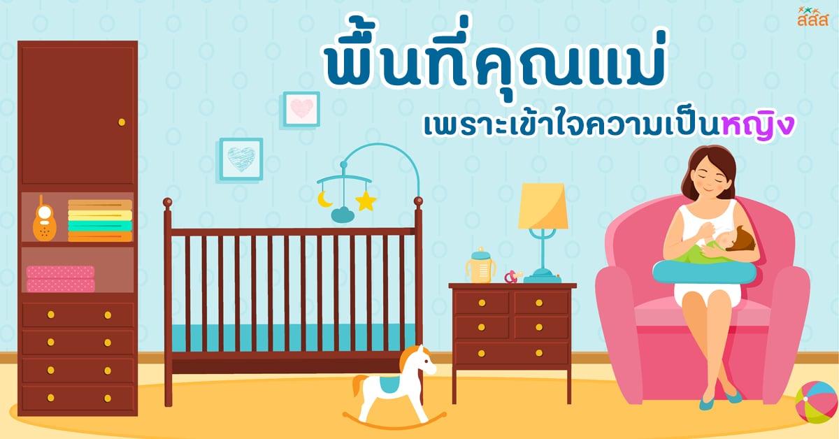 พื้นที่คุณแม่ เพราะเข้าใจความเป็นหญิง thaihealth