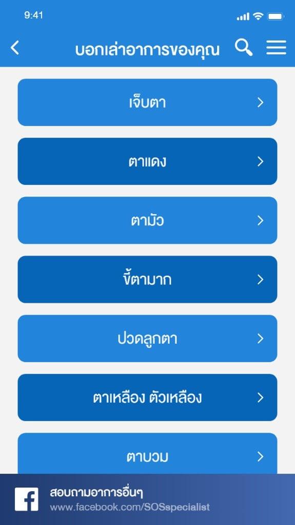 ชวนโหลดแอปฯ ใกล้มือหมอ คัดกรองโรคเบื้องต้น thaihealth