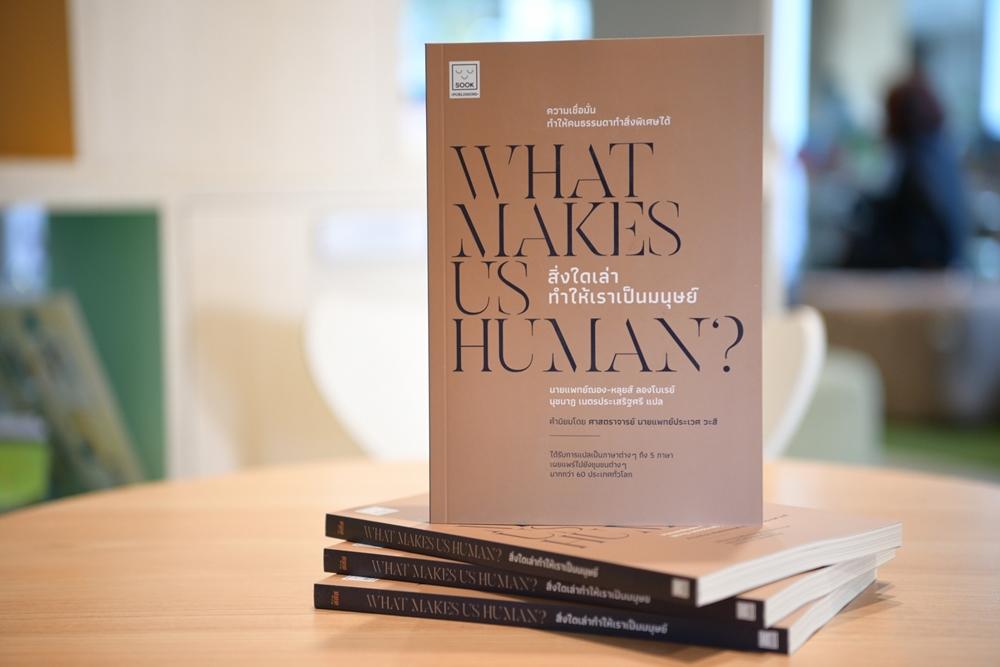 """เปิดตัวหนังสือ """"สิ่งใดเล่า ทำให้เราเป็นมนุษย์?""""  thaihealth"""