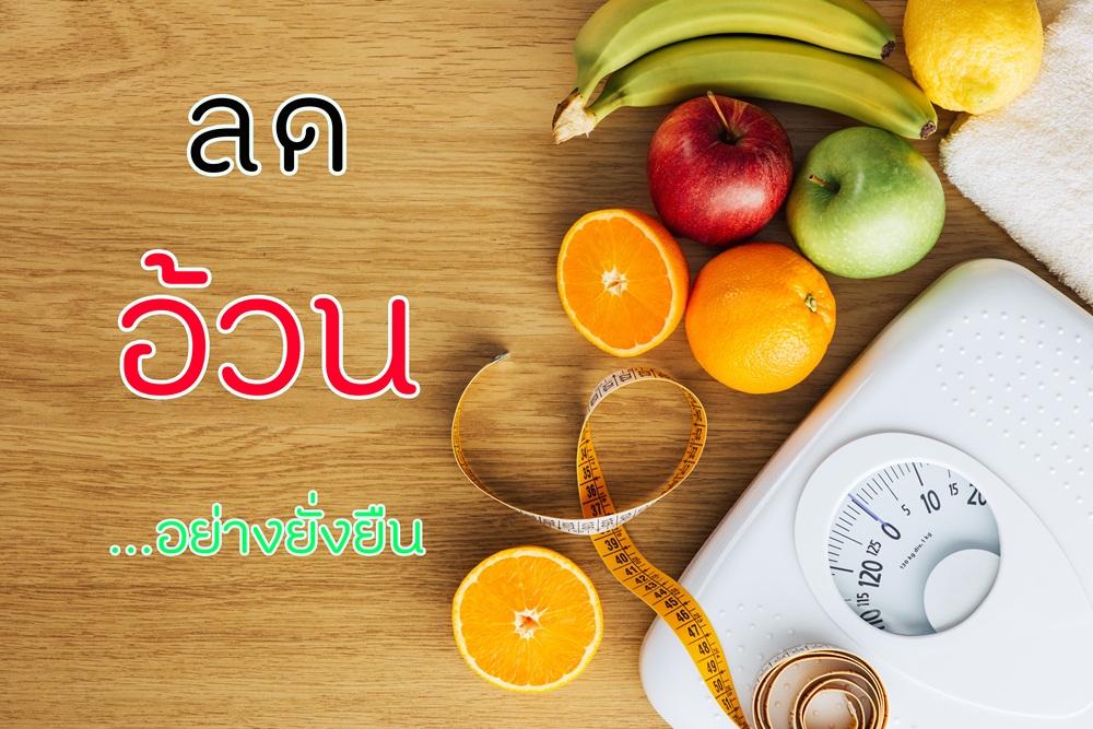 ลดอ้วนอย่างยั่งยืน thaihealth
