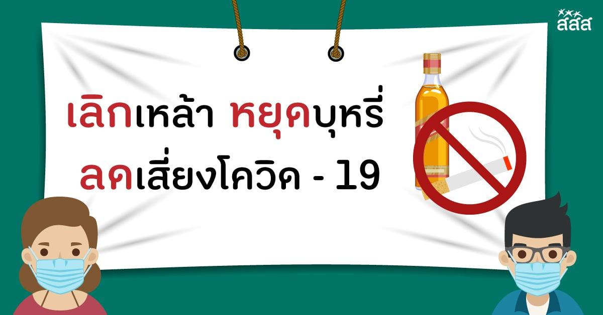 เลิกเหล้า หยุดบุหรี่ ลดเสี่ยงโควิด-19 thaihealth