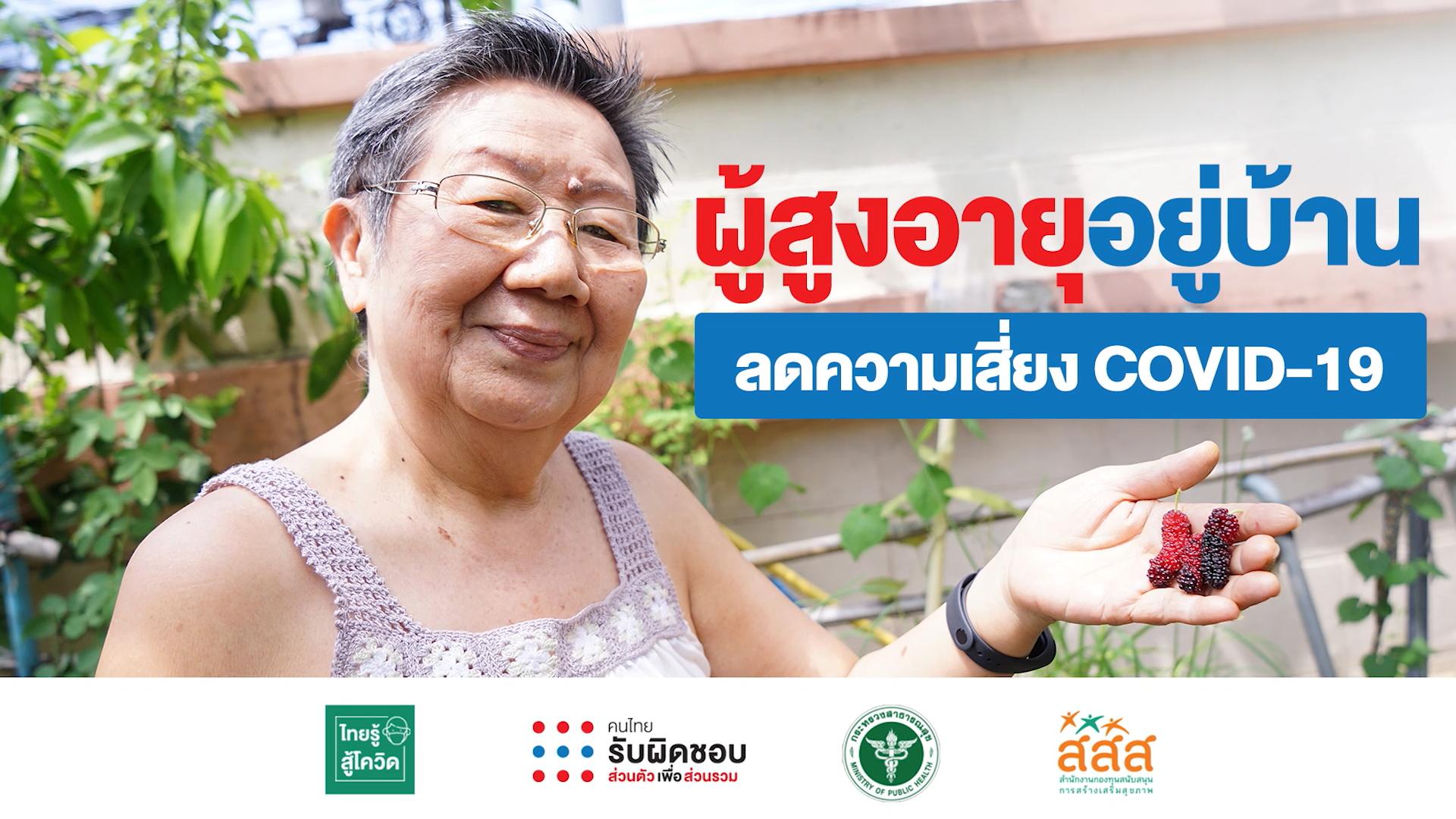 ช่วยกันส่งต่อคลิปชวนผู้สูงวัยอยู่บ้าน ลดความเสี่ยงโควิด-19 เพราะผู้สูงอายุคือกลุ่มที่เสี่ยงที่สุด thaihealth