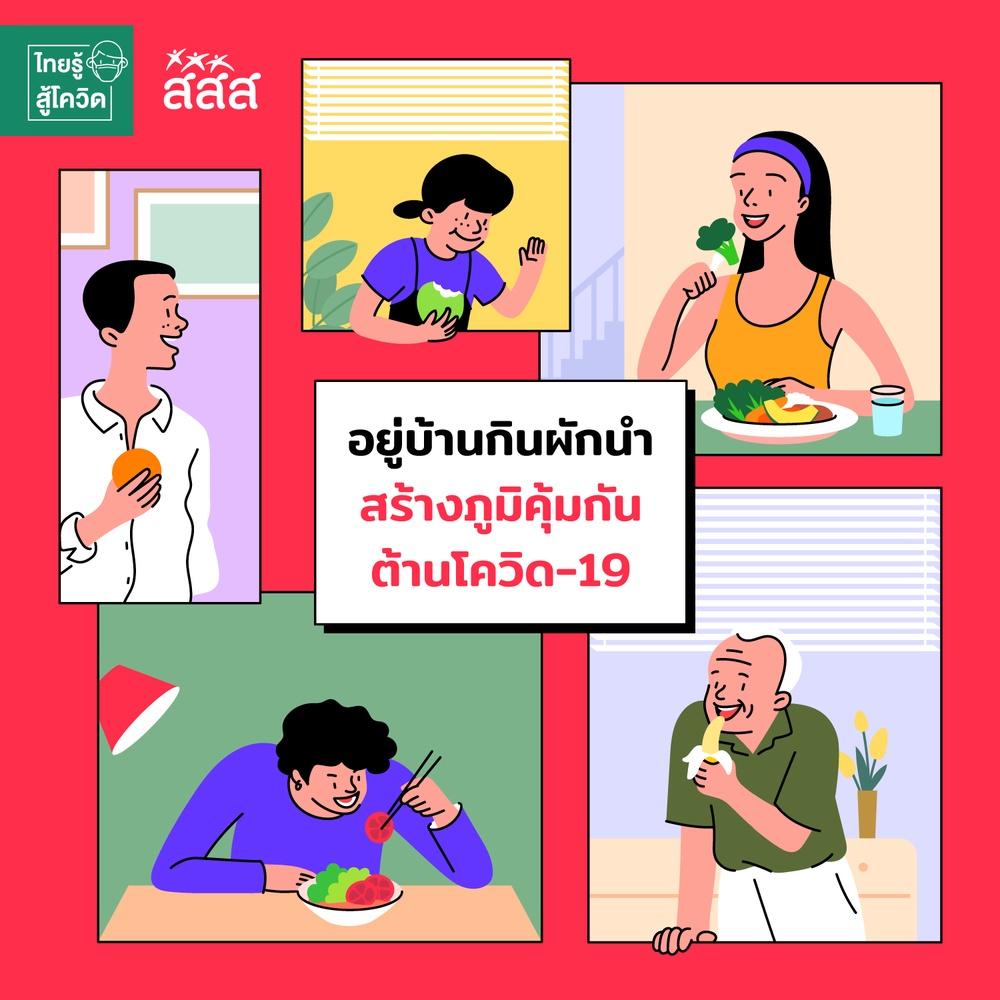 สสส. แนะอยู่บ้านกินผักนำ สร้างภูมิคุ้มกัน ต้านโควิด-19 thaihealth