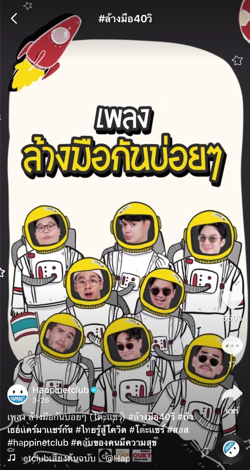 7 กิจกรรมสุขใจ ต้านภัยโควิด-19 thaihealth