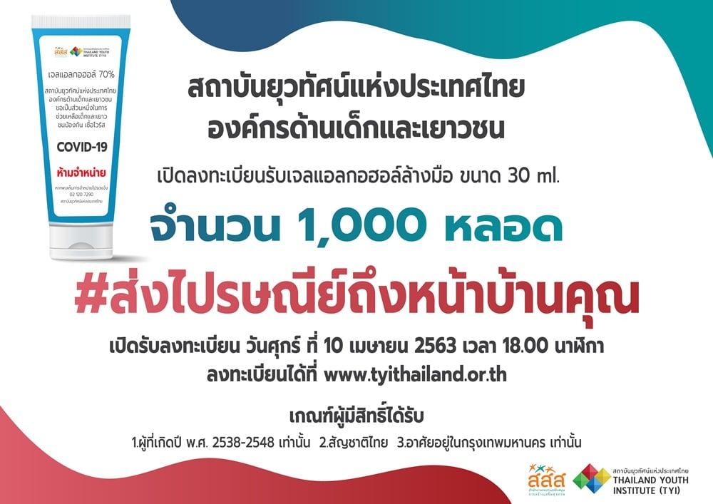 สสส. ผนึกกำลังเครือข่ายเยาวชน ผลิตเจลแอลกอฮอล์ 70% แจกเด็ก เยาวชน  thaihealth