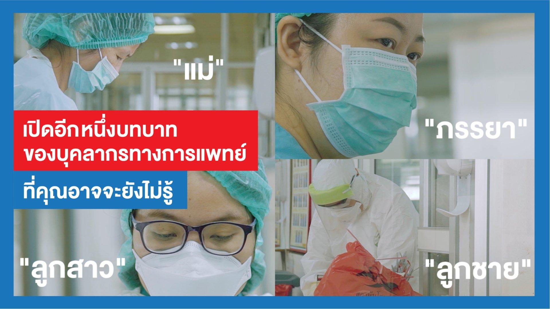 สสส.ชวนแชร์คลิปให้กำลังใจบุคลากรทางการแพทย์ พร้อมชวนคนไทยไม่ปิดบังข้อมูลเวลาป่วยเพื่อบรรเทาวิกฤติโควิด-19  thaihealth