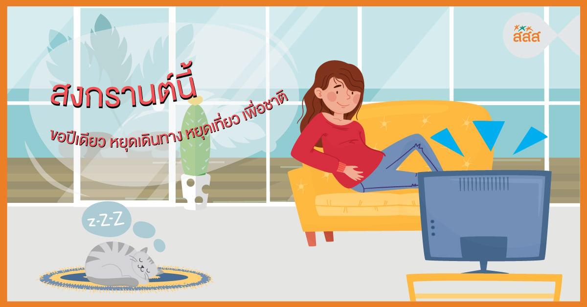 สงกรานต์นี้ ขอปีเดียว หยุดเดินทาง หยุดเที่ยว เพื่อชาติ thaihealth