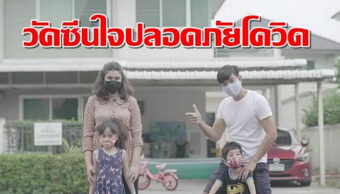 บ้าน-พลัง-ใจ รายการเติมวัคซีนใจประชาชนปลอดภัยโควิด thaihealth