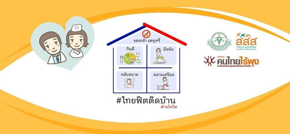 สสส. ร่วมกับภาคีเครือข่ายสุขภาพชวนคนไทยสร้างภูมิคุ้มกันสู้โควิด-19 ผ่าน ไลน์@raipoong thaihealth