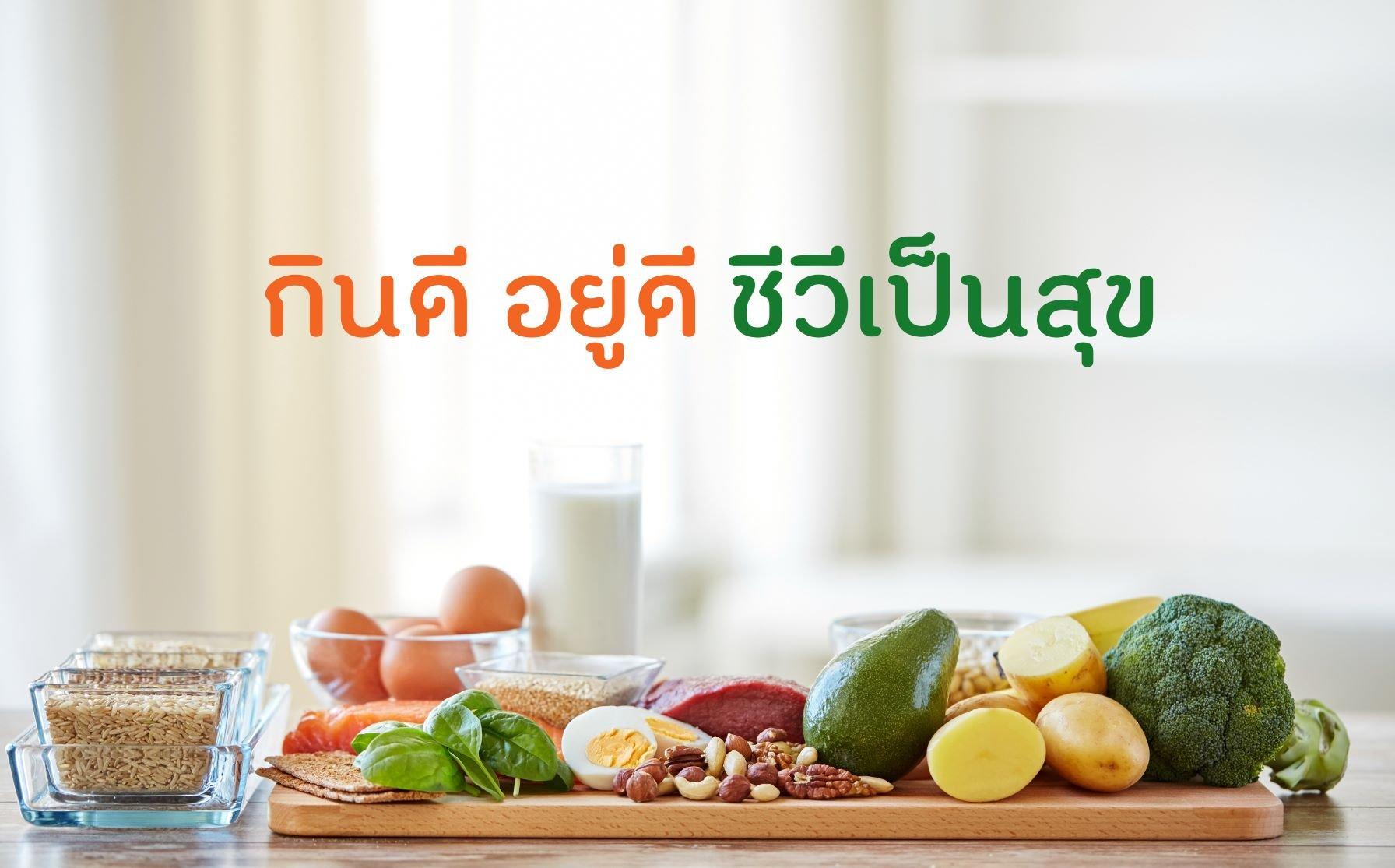 กินดี อยู่ดี ชีวีเป็นสุข thaihealth