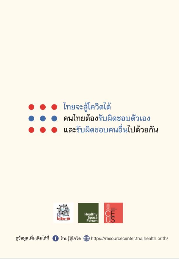 เรื่องควรรู้ สู้โควิด-19 ไปด้วยกัน thaihealth