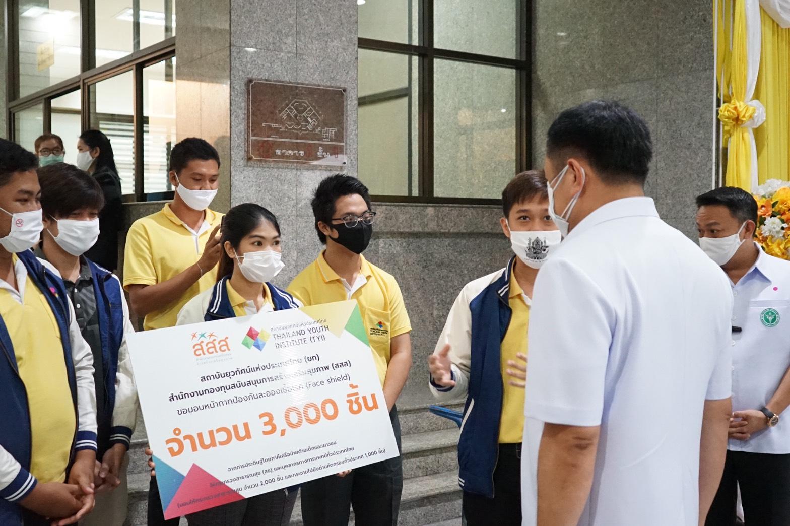 อนุทิน รับมอบ Face shield จากสถาบันยุวทัศน์ฯ thaihealth