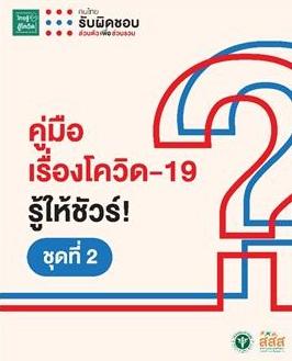 ดาวน์โหลด ฟรี!! คู่มือ เรื่องโควิด-19 รู้ให้ชัวร์ รวม 60 คำถามที่พบบ่อย พร้อมรับชีวิตวิถีใหม่ thaihealth