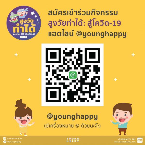 """สสส. จับมือยังแฮปปี้ท้า """"วัยเก๋า"""" พิชิตภารกิจออนไลน์ สนุกสร้างสุขได้ที่บ้าน thaihealth"""