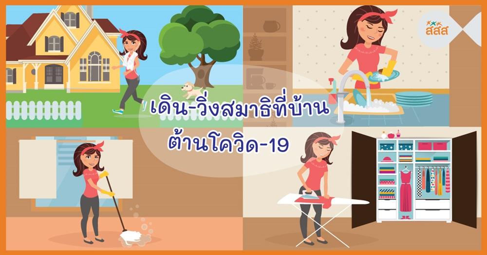 เดิน-วิ่งสมาธิที่บ้าน ต้านโควิด-19 thaihealth