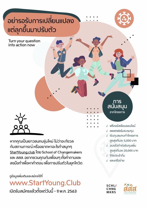 สสส.ชวนเยาวชนรุ่นใหม่ ผลิตไอเดียสร้างสรรค์ ร่วมกันปรับตัวในยุคโควิด-19     thaihealth