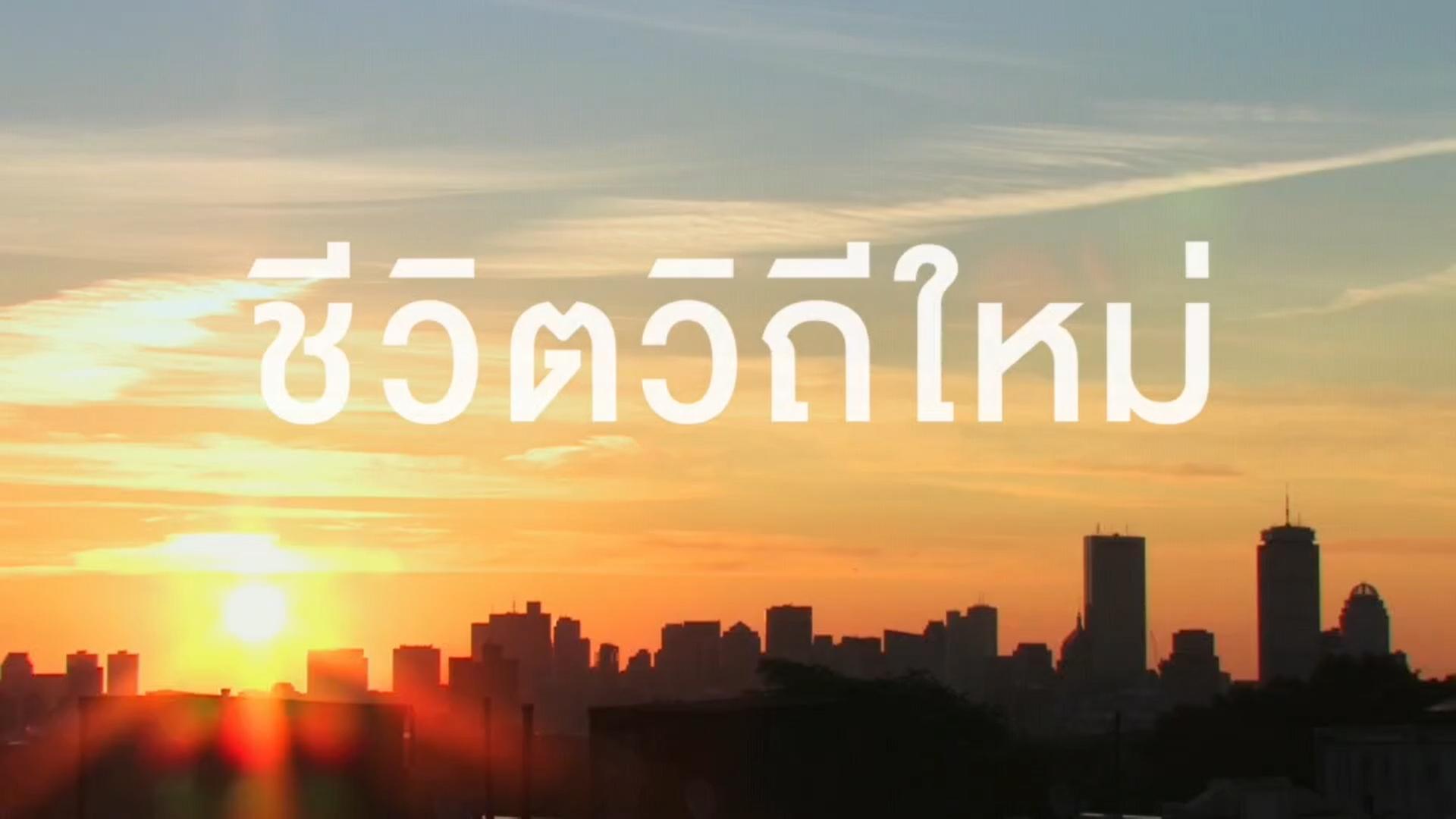 ชีวิตวิถีใหม่ ก้าวต่อไปของคนไทย ที่ สสส. ขอชวนทุกคนเดินไปด้วยกัน thaihealth