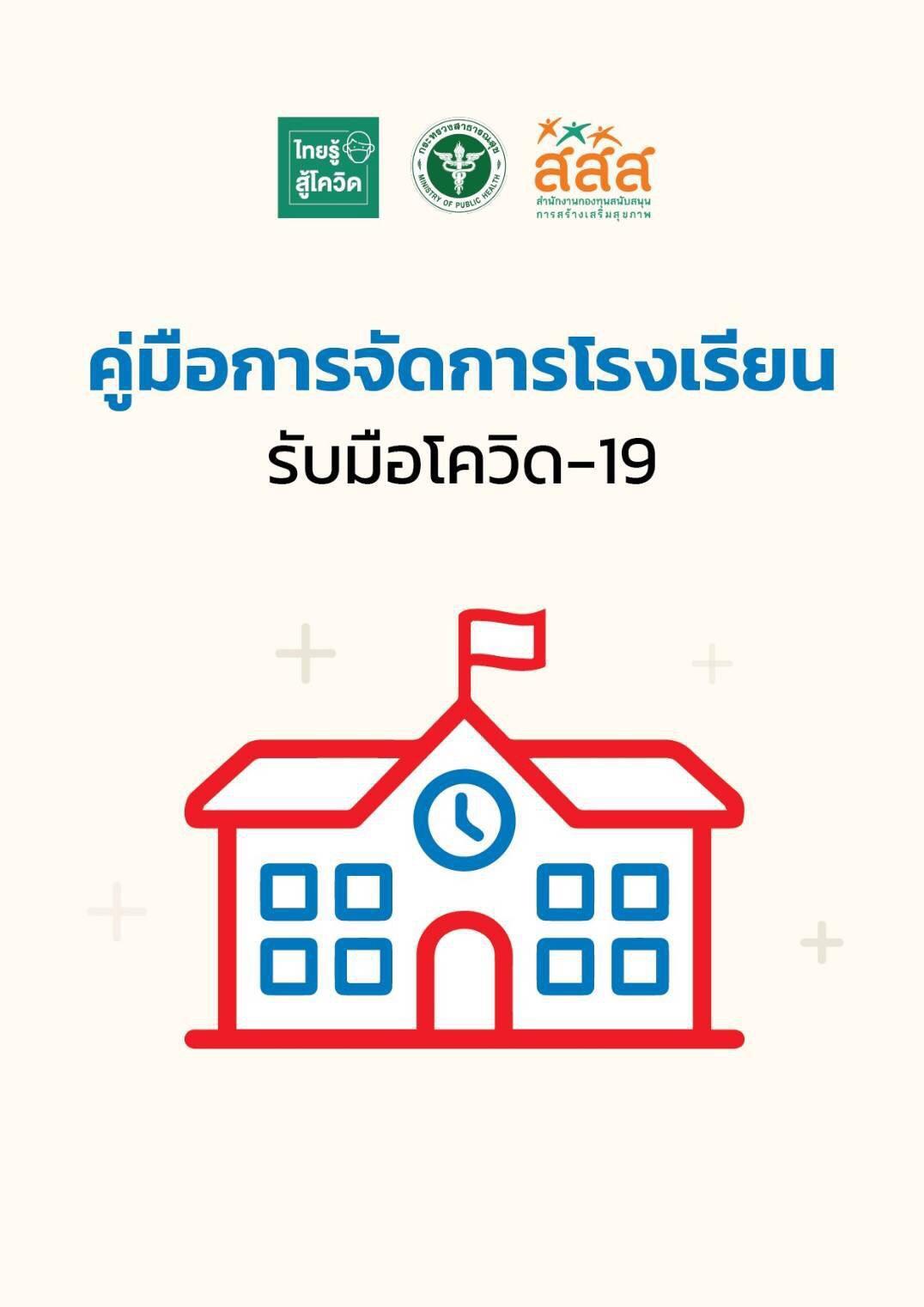 สสส. จับมือ สพฐ. ทำคู่มือการจัดการโรงเรียน รับมือโควิด-19 thaihealth