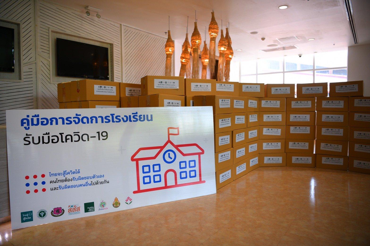 สสส.-สพฐ. ร่วมกันพัฒนาชุดเครื่องมือการจัดการโรงเรียน รับมือโควิด-19 ส่งมอบรร.ตชด. thaihealth