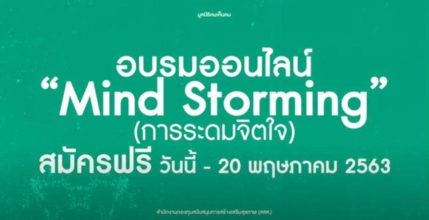 """อบรม คอร์สออนไลน์หลักสูตร """"Mind Stroming"""" การระดมจิตใจ รุ่นที่ 1 thaihealth"""