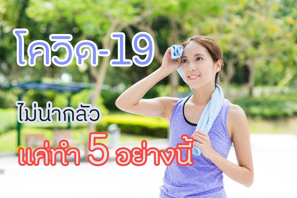 โควิด-19 ไม่น่ากลัว แค่ทำ 5 อย่างนี้ thaihealth