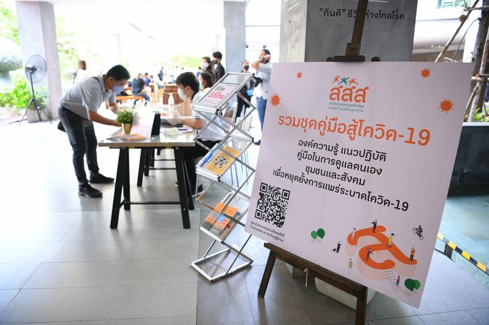 วงเสวนาทิศทางประเทศไทย แนะปรับตัวรับชีวิตวิถีใหม่ thaihealth