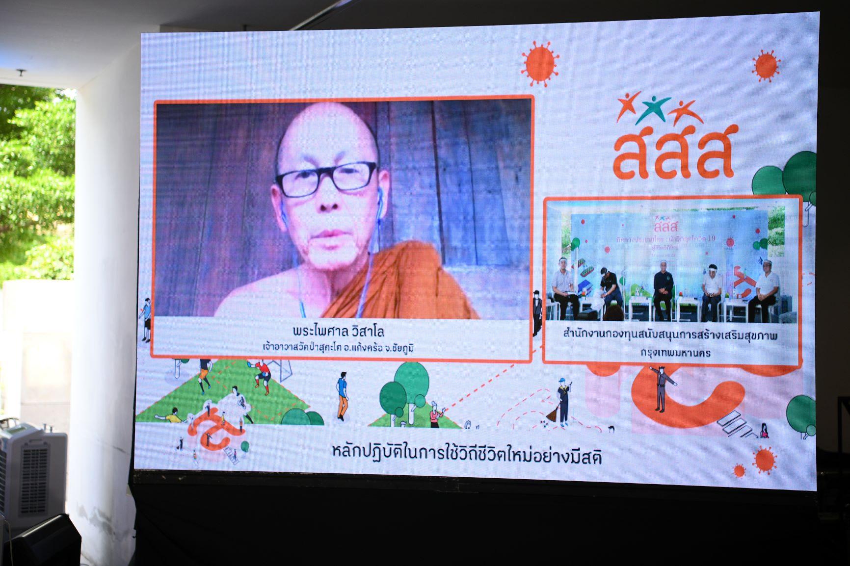 ทิศทางประเทศไทย : ฝ่าวิกฤตโควิด-19 สู่ชีวิตวิถีใหม่ thaihealth