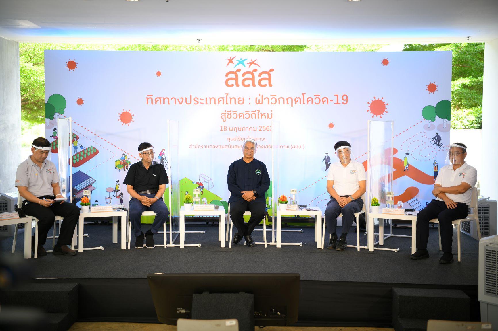 โลกเผชิญ...5 ปัญหา หลังวิกฤติโรคโควิด-19 thaihealth