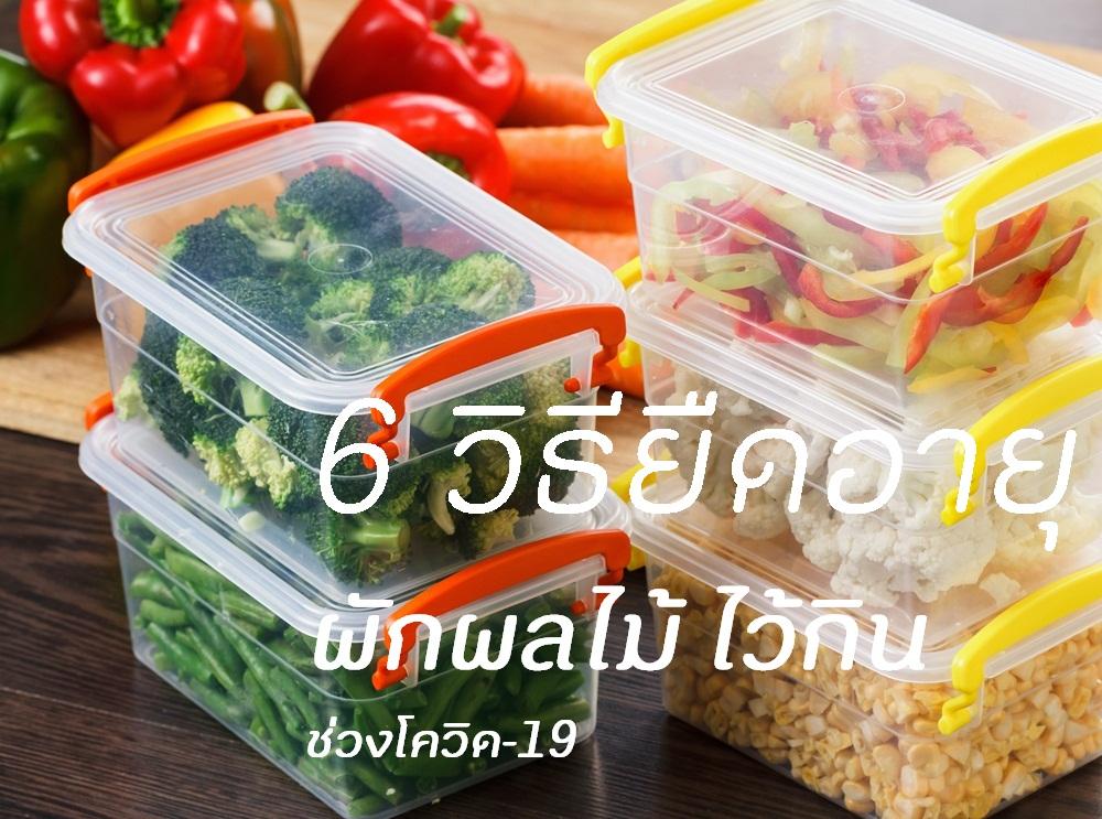 6 วิธียืดอายุผักและผลไม้ ไว้กินช่วงโควิด-19 thaihealth