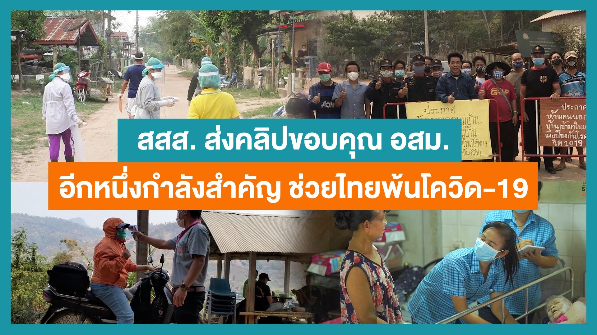 สสส.ส่งคลิปขอบคุณ อสม. อีกหนึ่งกำลังสำคัญช่วยไทยพ้นโควิด-19  thaihealth