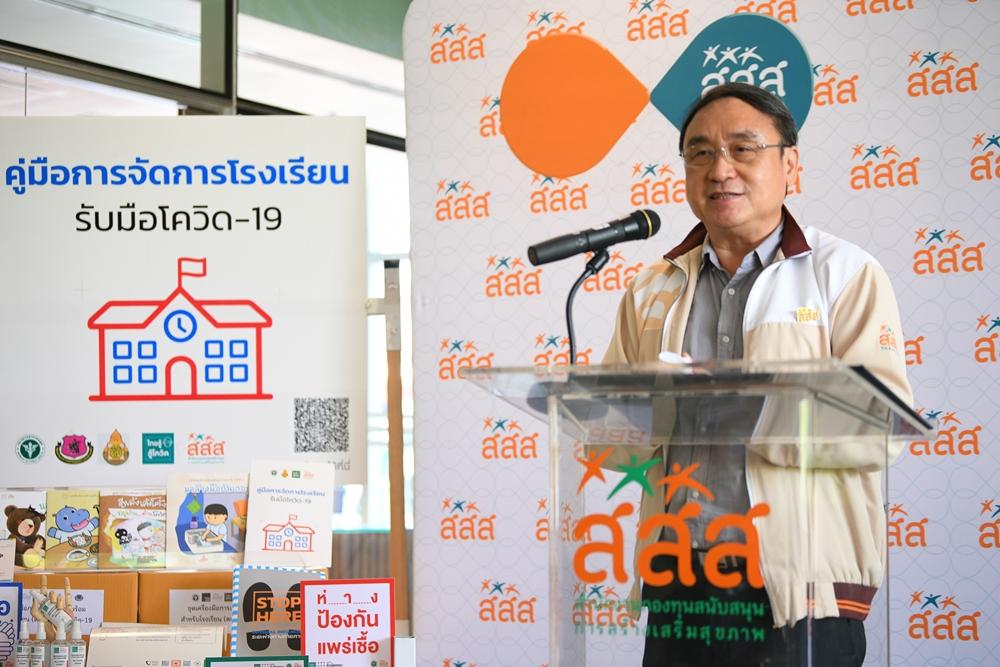 โรงเรียนปลอดภัย ห่างไกลโควิด-19 thaihealth