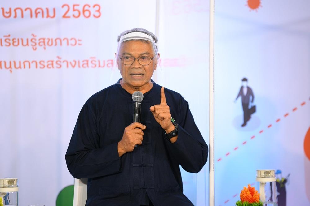 ทิศทางประเทศไทย ปรับตัว ปรับใจ สู่ชีวิตวิถีใหม่ thaihealth